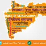 #महाराष्ट्रदिन व कामगारदिनच्या सर्वांना मन:पूर्वक शुभेच्छा! दुष्काळमुक्त,रोजगारयुक्त महाराष्ट्राचा संकल्प दृढ करूया! https://t.co/x5fzvYa35T