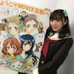 MOVIX京都さんでの舞台挨拶一回目ありがとうございました!二回目まもなくです!よろしくお願いします(*^^*) #anime_eupho https://t.co/v6Ld2XiS96