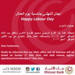 أجمل التهاني بمناسبة يوم العمال... #بنك_الاثمار #البحرين Happy Labour Day... #IthmaarBank #Bahrain https://t.co/SneOGCjfvE