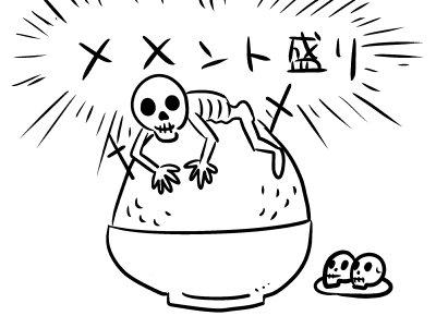 死を忘れがちな学生さんや若い人向けに店主が考えた料理 https://t.co/wU7wCSozHA