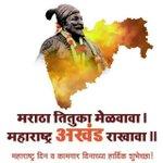 1 मे महाराष्ट्र दिन व अंतर राष्ट्रीय कामगार दिनाच्या निमित्ताने हार्दिक हार्दिक शुभेच्छा. जय अखंड महाराष्ट्र ???????????????? https://t.co/Zs7OP0zyz8