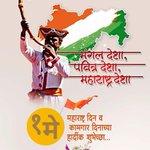महाराष्ट्र दिनाच्या हार्दिक शुभेच्छा!! !!!जय महाराष्ट्र!!! https://t.co/JaSiRnVShn