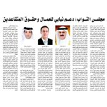 تصريح اليوم بصحيفة اخبار الخليج بخصوص يوم العمال #يوم_العمال #البحرين #السعودية #الكويت #قطر #الامارات #عمان https://t.co/9crfzwovR9