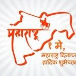 """महाराष्ट्र दिनाच्या""""आणि """"कामगार दिनाच्या"""" सर्वांना मनापासून भगव्या हार्दिक शुभेच्छा.. !!! जय महाराष्ट्र !!!... https://t.co/90tIqLmcnn"""