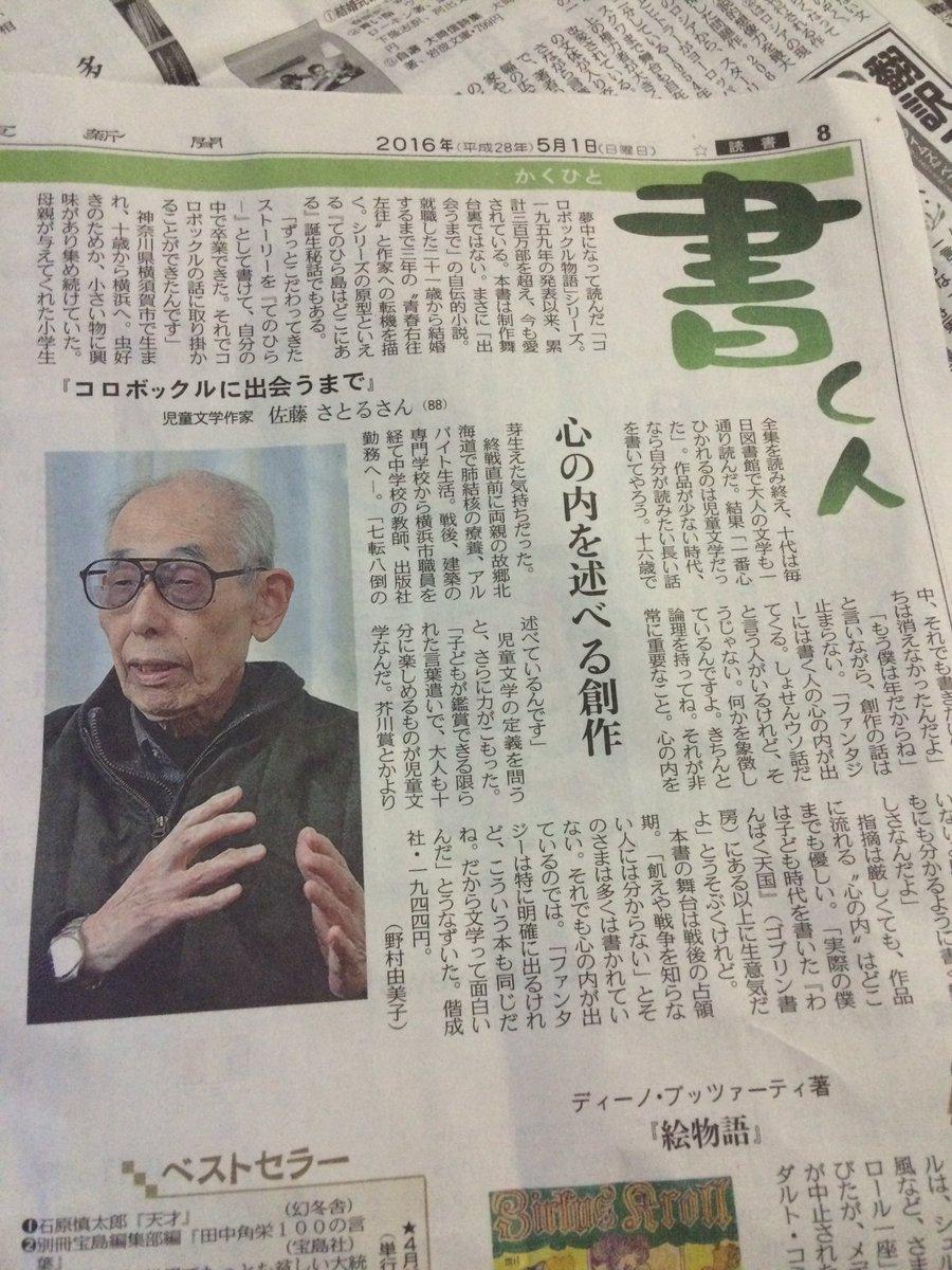 引き続き東京新聞より。コロボックル物語シリーズの佐藤さとるさん。『子どもが鑑賞できる限られた言葉遣いで、大人も十分に楽し