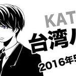 5月1日台湾hyphenx東京ドーム集合❤️みんなありがとうございます! #KATTUN https://t.co/v5ItKNwmig