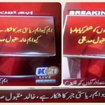 #MQM is facing state operation : Dr Khalid Maqbool #Pakistan #Karachi https://t.co/VuYteb0RPF