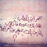some one wrote on a wall in Syria O Umer ibn khattab will you not come back? Dogs of Iran r ruling over us in Syria https://t.co/hVSYkU48NV