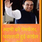 Dr @Swamy39 strikes fear in the Corrupt, Crooks and Congress #SwamyRocks https://t.co/zw4OlB5Jzg