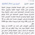 . 18 ألف زائر لـ «مهرجان المعرفة والإبداع» بـ 5 أيام في #الجبيل_الصناعية . #الشرقية #الجبيل #الدمام #الأحساء . https://t.co/wu08gC7qz5