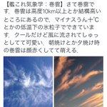 【朗報】気象用語でググって艦娘に邪魔された気象庁の人、艦娘の名前の気象用語の解説を始める。 https://t.co/TuQTdYInNN