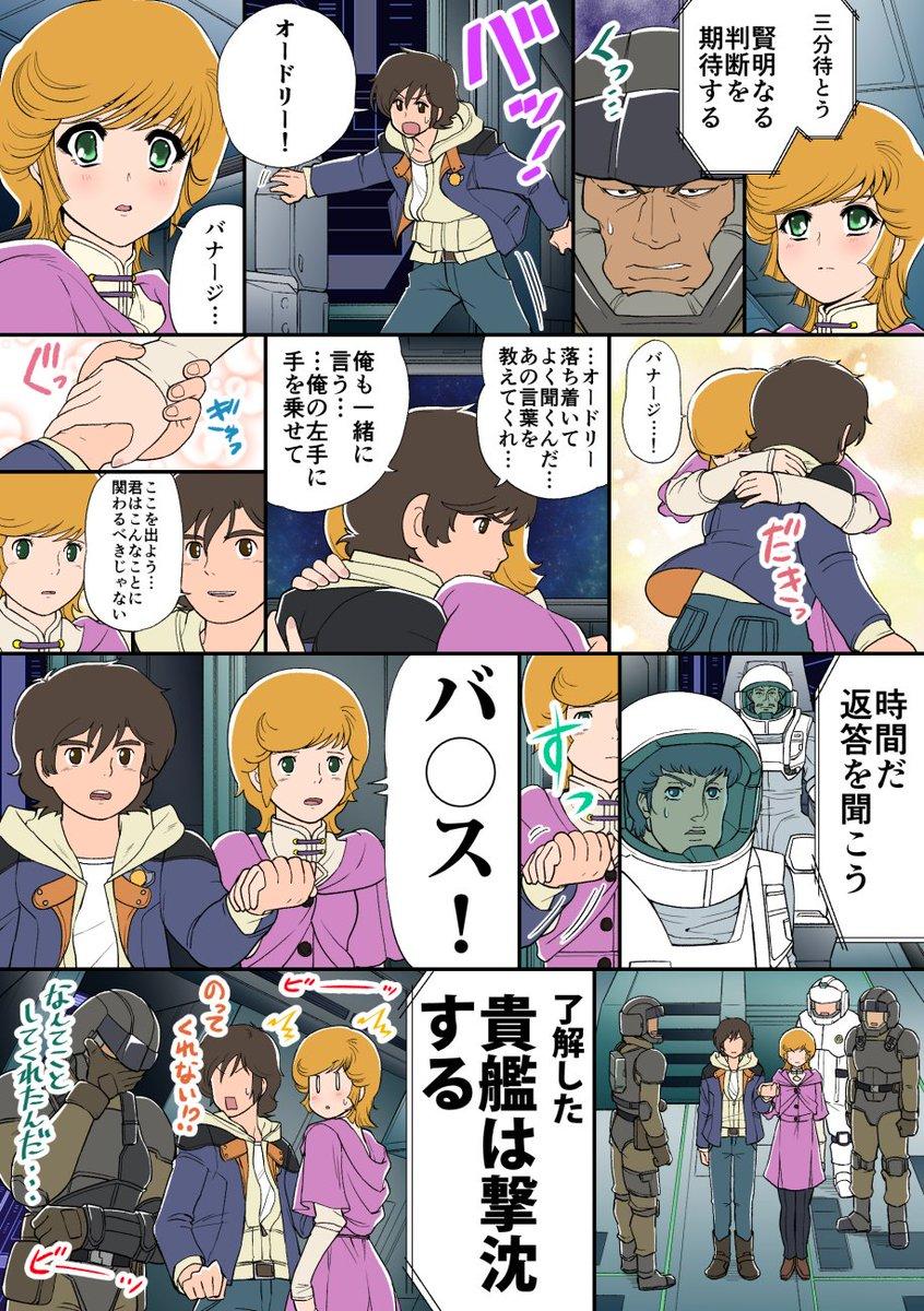 UC0096 5話漫画 #ガンダムUC0096 #g_uc