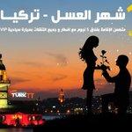 #البرامج_السياحية برنامج #شهر_عسل  15 يوم في تركيا #لحظات_لا_تنسى شاهد تفاصيل البرنامج هنا https://t.co/QNWDuI2uTY… https://t.co/tuYQCneVwY