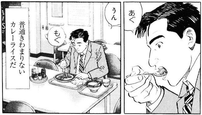 Bon, eh bien c'est un riz au curry infiniment standard. #孤独のグルメ https://t.co/lHzlVO5b7C
