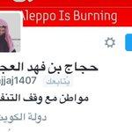 أصدق تعريف مواطن مع وقف التنفيذ! كل العرب في بلدانهم مواطنون مع وقف التنفيذ! #حلب_تحترق #حلب_تباد #الفلوجة_تقتل_جوعا https://t.co/E0rOEenlOB