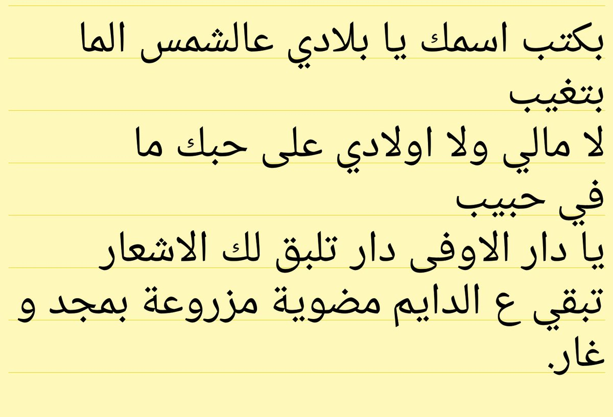 #ماذا_تقول_لوطنك https://t.co/IIAhOXbvBS