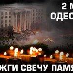 Поддержим и зажжем свечу сегодня! В память о погибших Одесситах в доме профсоюзов от рук майданутых укрофашистов. https://t.co/oXtlfRNl6r