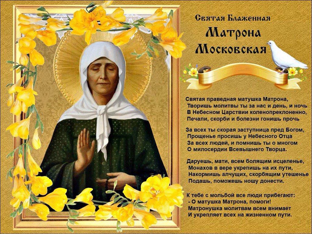 Молитва матроны московской для беременности