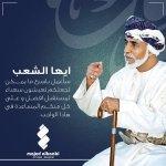 #عمان_المجد طوبى لك #حكيم_العرب_قابوس هذاالقائد الذى وعد فأوفى وعده وأنجز العهد على أكمل وجه هنيئا لك #عمان_الغالية https://t.co/KB3AXrrJf0