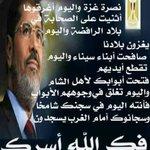 قالها مرسي علشان كدا حبسوه #لبيك_ياسوريا #اقتحام_نقابة_الصحفين #يسقط_حكم_العسكر https://t.co/ZNbK3riCM2