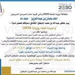 انطلاقا لـ #رؤية_السعودية_2030 يقيم ملتقى عبدالله أبابطين الثقافي ندوة: واجبناتجاه رؤيتنا 2030  2016/5/7 @m_ababtain https://t.co/usEBBdxIGj