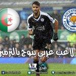 بمعية الجزائري رياض محرز الذي نال لقب أفضل لاعب في الدوري ليستر حقق المعجزة فبات أول عربي يتوج بطلا للدوري الانجليزي https://t.co/y3eU9bqlex