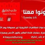 #حلب_تحترق كونوا مع #حلب انصوا #حلب بكلمة بصورة بتغرية في كلمة حق تلقون الله بها تضامنوا مع أهل #حلب_تحترق https://t.co/L2anjEFxOV