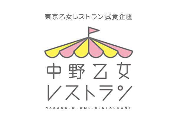 本日は中野雷神にて東京乙女レストランのレシピ再現試食イベントやっております。  食材など限りはありますが、興味のある方は是非( ・ㅂ・)و ̑̑  飛び入り大歓迎です♪  #中野乙レス https://t.co/zHcxoFJhUk https://t.co/VpOALRHWQR