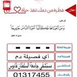 🚨 عاجل جداً : مريضة تحتاج إلى تبرعكم بالدم >> مستشفى جامعة السلطان قابوس ... وجزاكم الله ألف خير @Donor1000_OM https://t.co/4AOMo9uEpl