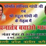 उत्तराखण्ड-अरुणाचल में प्रजातंत्र की हत्या- 6 May 9 बजे सोनिया जी-राहुल जी के नेतृत्व में जंतर मंतर से संसद तक मार्च https://t.co/QNwKAS22OM