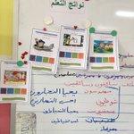 =قدمت الدرس معلمة لغتي الجميلة للصف الرابع أ/عهودالعبدالكريم وحضرالتطبيق منسقة المشروع و ٢٧ معلمة من مدارس المشروع https://t.co/j4jUHn29VX
