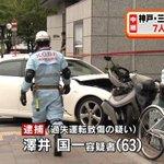 【三ノ宮駅】車暴走で7人重軽傷、63歳の男を逮捕 https://t.co/bTDJc72B3a 歩行者5人と車に乗っていた2人の計7人がケガをしたということで、このうち歩行者の10代と40代の女性2人が重傷を負った模様。 https://t.co/UxPdah9JEr