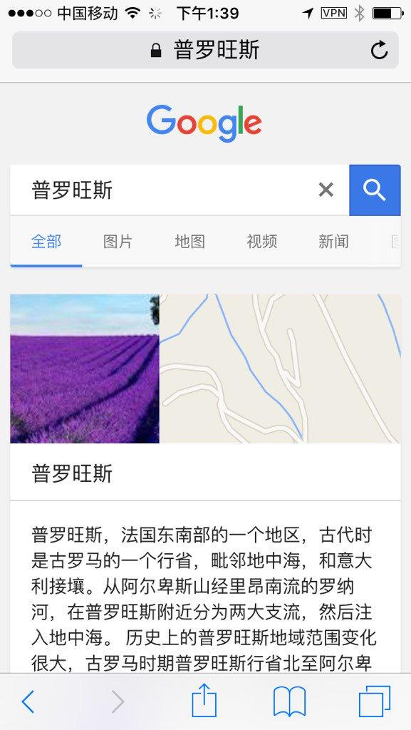"""谷歌""""普罗旺斯"""",头条告诉你它在法国东南部,是古罗马的一个行省,百度""""普罗旺斯"""",头条告诉你它毗邻北京通县,是河北燕郊的一个楼盘;谷歌""""姐夫"""",口口口口口口口习口口,百度""""姐夫""""………我家的百度好像又中毒了。 https://t.co/RKRgbJliGu"""