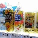 【安すぎ】30円でジュースを買える自販機が大阪でじわじわ拡大中 https://t.co/W1VWaucJQS 有名メーカー製品が並んでいるが、「賞味期限切れ」や「ホットをコールドで売る」といった荒技が駆使されている模様。 https://t.co/cFhsBpSSYy