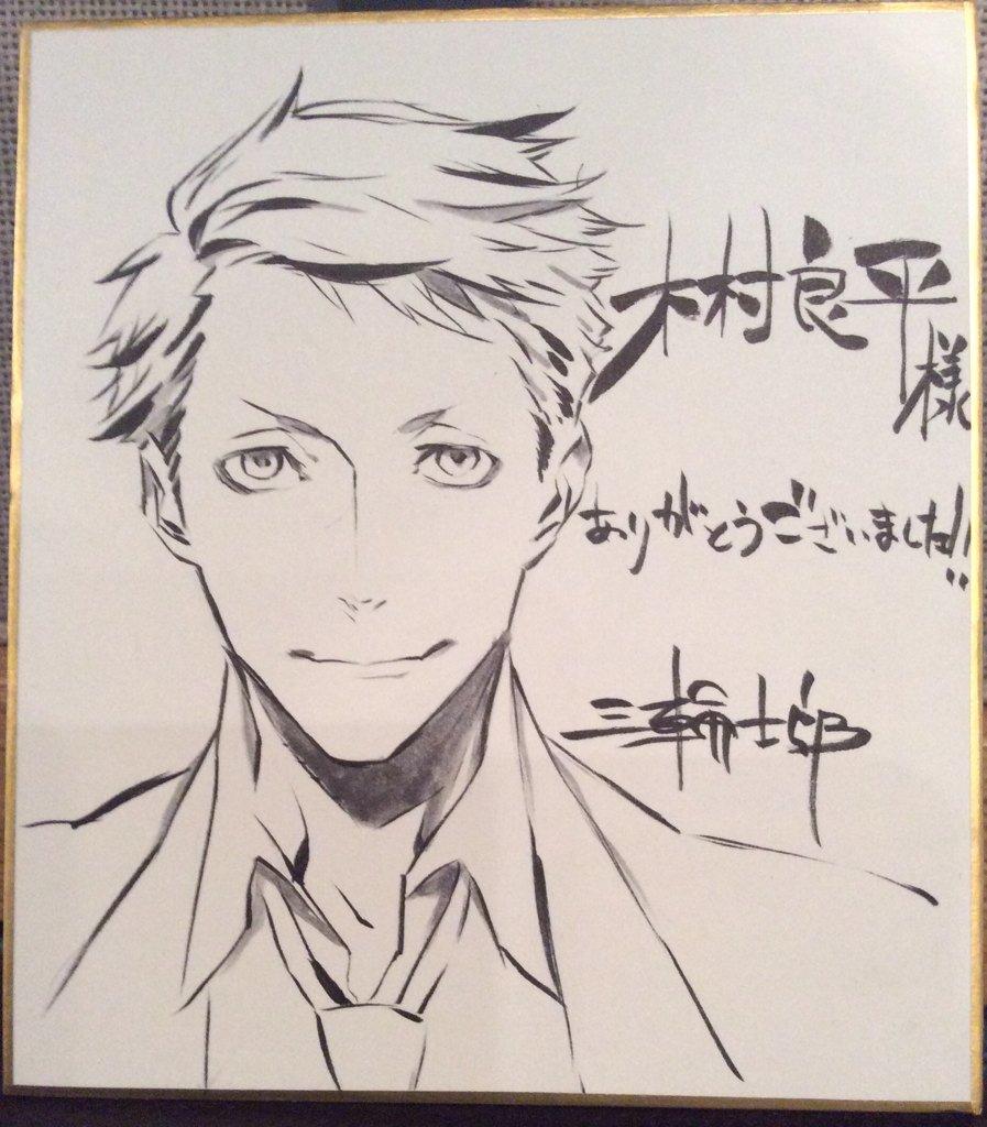 木村良平さんへの色紙です #jga