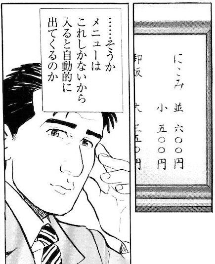 Comme il ne propose que des ragoûts, c'est évidemment cela qu'il sert dès les préliminaires... #孤独のグルメ https://t.co/ZcsUaJDKs8