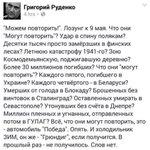 Что кроется под бравадой россиян, обещающих повторение победы 9 мая? Готовы повторить смерть 30 млн человек?  Зачем? https://t.co/XjuJcPaZK1