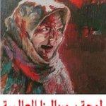 #سورياليزا شكرا للاستاذ أنور مالك #حلب_تحترق #حلب_تباد https://t.co/Gzk9hb9F0O