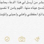 Yamken tawel shwya el do3a2 da bs wlahy byrya7 awy👌🏻 https://t.co/VlM2T2d0Qg