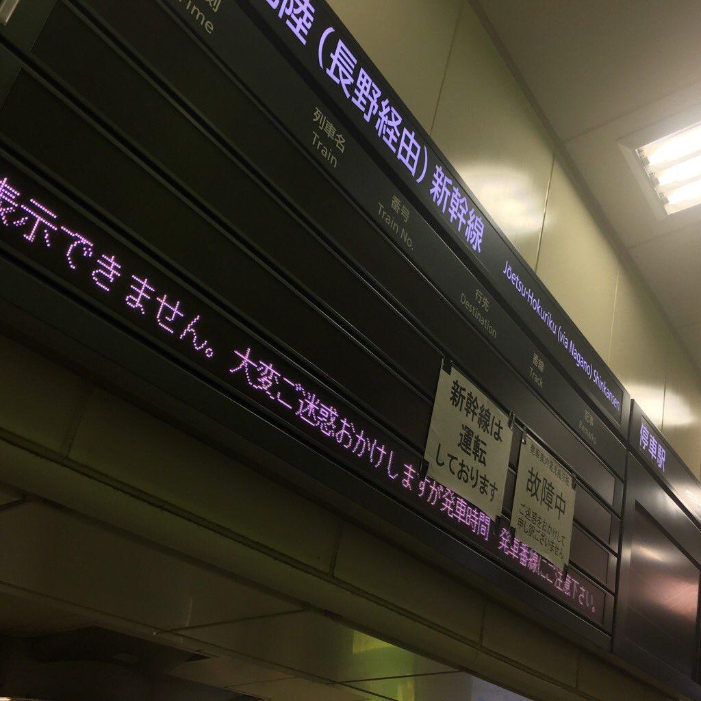 東北・北海道新幹線ほか、JR東の新幹線の発車案内システムが故障、いろいろ工夫して半アナログな運用になっててすごい。本数多い東海道だと破綻しそう。こういう時、日本語表示のみになっちゃうのは課題かもな https://t.co/UtJjWGetl1