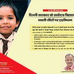 DELHI GOVT AD Delhi Govt begins admission process for Sarvodaya Schools https://t.co/Gz56L4IsJf