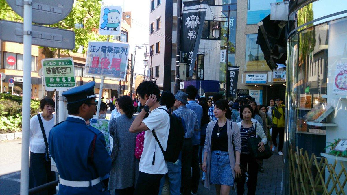 江ノ電鎌倉駅は、ただいま入場規制中です。乗車するのに30分程度かかります。 https://t.co/WO84daEi9D