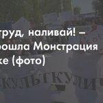 Что скандировали на #Монстрация #Культкуличности 1 мая в Омске. Фото Рената Латышева https://t.co/BgjiJ02Ki2 https://t.co/aBKFngAMd6