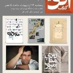 اگر فردا عصر، پنجشنبه ساعت ۵، تهران هستید ولی نمایشگاه کتاب نمیروید، بیایید برویم خیابان انقلاب دیدن «پیتر اشتام» https://t.co/eMvCS1ilsL