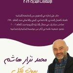 إن خير من استأجرت القوي الأمين. محمد نزار هاشم مرشح لعضوية بلدية بيروت بيروت للكل https://t.co/6Jdw3gcvnL