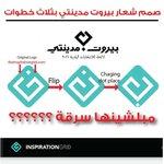 بالصورة: شعار بيروت مدينتي....مسروق! الشعار لشركة Inspiration Grid #لائحة_البيارتة #بيروت_مدينتي https://t.co/hWBq5IYEPt