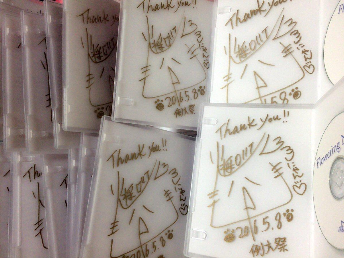 火将ロシエルさんの写真とつぶやき:【おしながき】 5/8(日)東京ビックサイトで行われる博麗神社例大祭に参加決定!新作は『Flowering Night~Rosiel~』 ROMにはランダムで直筆サイン入り♪ 《猫耳メイド屋→東5ホール た-50b》 https://t.co/TbQ4R8W5tU