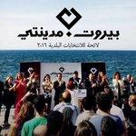 #بيروت_مدينتي. لائحة انتخابية تشرفنا وشخصيات ترفع الرأس .. #بيروت تستحقها فلنصوت لها .. #لبنان @BeirutMadinati https://t.co/lsqzfNqE25
