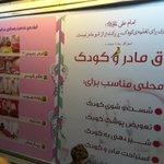 کار قابل احترامی از مترو #تهران، راهاندازی اتاق مادر و کودک در پنج ایستگاه مترو https://t.co/0jCaPNZYxj