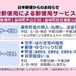 日本郵便より、車両型郵便局によるサービスの実施のお知らせ #熊本地震 #郵便局 #jcom https://t.co/8XLz3EsPyL